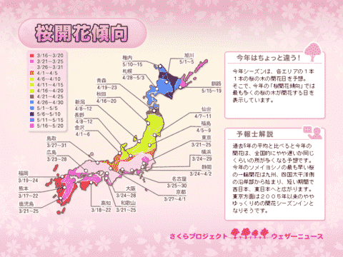 Sakura map in Japanese 2017