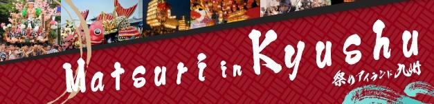 List of Kyushu festivals