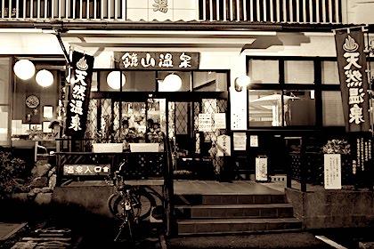 onsen karatsu