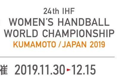 2019 World Women's Handball Championship Logo